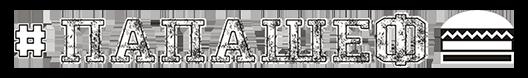 Папашеф Logo